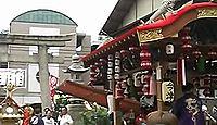 福應神社 - 「福に応ずる宮」西宮の福の神、夏祭りで舟・布団・武者など各種だんじり巡行