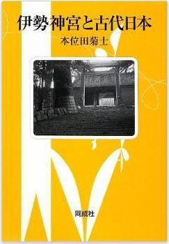 伊勢神宮と古代日本