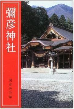 弥彦神社『弥彦神社』 - 越の国の一宮、彌彦神社の特殊神事や特殊神饌など公式本のキャプチャー