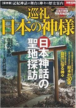 『巡礼 日本の神様 (別冊宝島)』 - 「目に見えない」神の姿を、「目に見える」かたちで紹介のキャプチャー