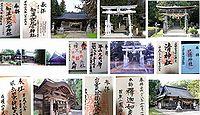 知波夜比古神社 広島県三次市高杉町の御朱印
