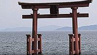 白鬚神社(高島市) - 総本社、比良神=サルタヒコを祀る、式外国史見在社の古社