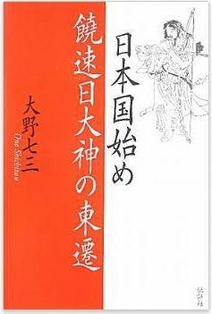 大野七三『日本国始め 饒速日大神の東遷』 - 先代旧事本紀からニギハヤヒの事跡復権のキャプチャー