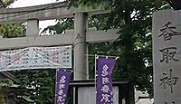 香取神社(葛飾区亀有) - 国譲り神話の御祭神、『こち亀』ゆかりの創建750年の古社