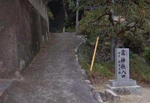 高靇神社 広島県福山市新市町藤尾のキャプチャー