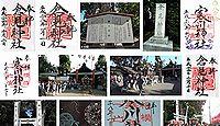 倉見神社 神奈川県高座郡寒川町倉見の御朱印