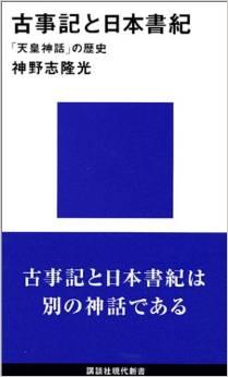 神野志隆光『古事記と日本書紀』 - 死ぬイザナミと生きるイザナミ、両者は別の神話のキャプチャー