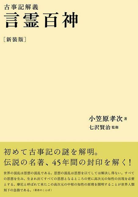 小笠原孝次、七沢賢治『言霊百神―古事記解義』のキャプチャー