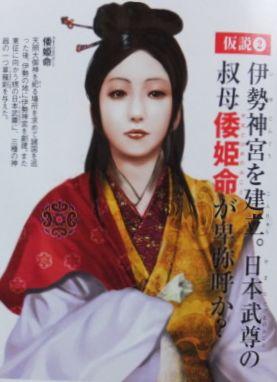 倭姫(ヤマトヒメ) - 歴史人 2013年 06月号 [雑誌]