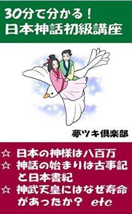 夢ツキ倶楽部『30分で分かる!日本神話初級講座 30分で分かる神話シリーズ』のキャプチャー