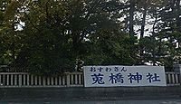 菟橋神社 石川県小松市浜田町