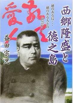 益田宗児『西郷隆盛と徳之島―徳のある島…徳のある人との出会い…』 - 邪馬台国徳之島説ものキャプチャー