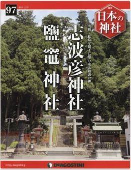 『日本の神社全国版(97) 2015年 12/22 号 [雑誌]』 - 名勝・松島を眼下に望む東北鎮護の神のキャプチャー