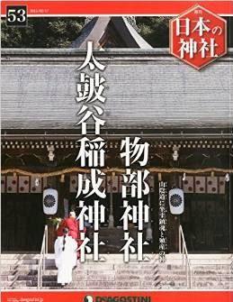 日本の神社全国版 2015年 2/17 号 [雑誌]