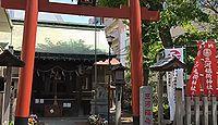 三河稲荷神社 東京都文京区本郷のキャプチャー