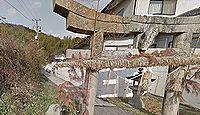 在田神社 岡山県笠岡市有田