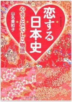 山名美和子『恋する日本史 やまとなでしこ物語』 - まさにヤマトナデシコ七変化!のキャプチャー