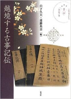 山下久夫、斎藤英喜編集『越境する古事記伝』 - 日本書紀注釈学や知の系譜に位置付けるのキャプチャー