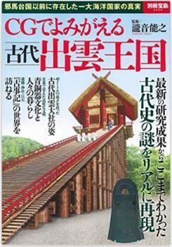 瀧音能之監修『CGでよみがえる古代出雲王国』 - 読者の想像をかきたてるリアル再現のキャプチャー