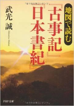 武光誠『地図で読む『古事記』『日本書紀』』 - まだ結論が出ていない謎を解説のキャプチャー