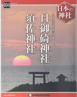 『日本の神社全国版(104) 2016年 2/9 号 [雑誌]』 - 出雲、日本神話の英雄最期の到達地のキャプチャー