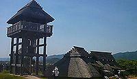 吉野ヶ里遺跡 (佐賀県吉野ヶ里町)のキャプチャー