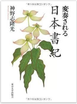 神野志隆光『変奏される日本書紀』 - 簡略化、改編されてきた歴史がもつ意味は何か?のキャプチャー
