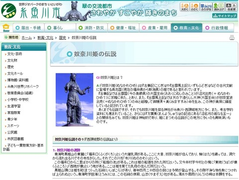 奴奈川姫の伝説 - 糸魚川市公式サイト