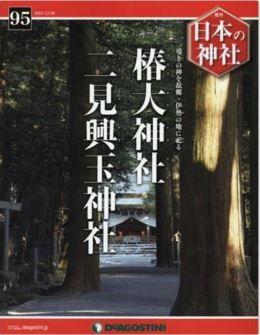 『日本の神社全国版(95) 2015年 12/8 号 [雑誌]』 - 導きの神を故郷・伊勢の地に祀るのキャプチャー