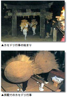 重要無形民俗文化財「見島のカセドリ」 - 雌雄つがいの鳥の小正月来訪神行事のキャプチャー
