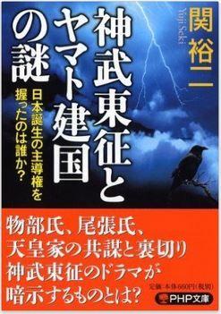 関裕二『神武東征とヤマト建国の謎 (PHP文庫)』 - ナガスネヒコ、ニギハヤヒ、神武天皇のキャプチャー