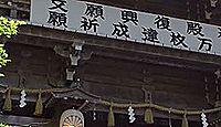 """伊佐須美神社 - オオビコとその子が合流した""""会津""""以来の鎮座となる陸奥国二宮"""