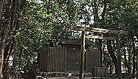 河原淵神社 - 神宮125社、外宮・摂社 序列12位、船江上社の宮域内に鎮座する水の神