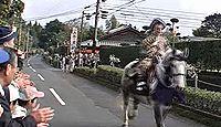大汝牟遅神社 - ニニギが創建、鎌倉期に鶴岡八幡を勧請、戦国期から伝わる流鏑馬神事