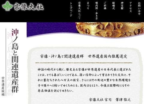 次の世界文化遺産候補に「宗像・沖ノ島と関連遺産群」が決定、2017年夏の登録を目指すのキャプチャー