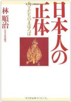 林順治『日本人の正体―大王たちのまほろば』 - 卑弥呼の時代から天武天皇を一本の線にのキャプチャー