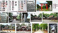 印岐志呂神社の御朱印