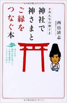 西邑清志『みんなの神さま 神社で神さまとご縁をつなぐ本』 - 開運! 神社参拝の法則のキャプチャー