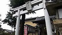 片埜神社 - 大坂城の鬼門守護、野見宿禰と道真ゆかり、秀頼造営の本殿、アテルイの首塚