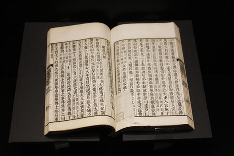 後漢書 - Wikipedia