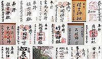 住吉神社(宇土市)の御朱印