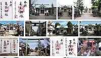 亀高神社 東京都江東区北砂の御朱印