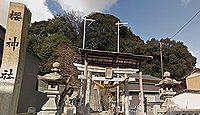櫻神社 三重県四日市市山城町