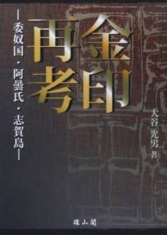 大谷光男『金印再考―委奴国・阿曇氏・志賀島』 - 金印研究の現状と今後の課題のキャプチャー
