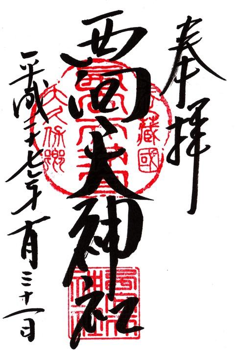 西向天神社の御朱印20151031