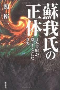 関裕二『蘇我氏の正体―日本書紀が隠そうとした真実』 - 蘇我氏は本当に大悪人なのか?のキャプチャー