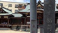 稲荷神社 東京都足立区足立のキャプチャー
