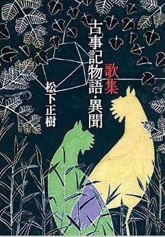 松下正樹『歌集 古事記物語・異聞』 - 人々の悲しみと喜びを歌で再現して古代を旅するのキャプチャー