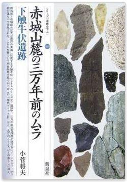 小菅将夫『赤城山麓の三万年前のムラ―下触牛伏遺跡 (シリーズ「遺跡を学ぶ」)』のキャプチャー