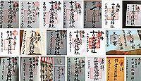 十日恵比須神社の御朱印